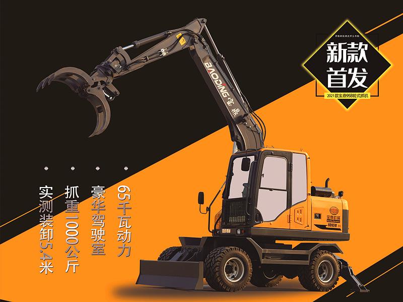 BD95B轮式挖掘机抓木机型号