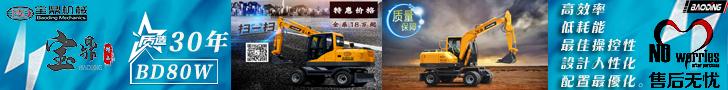 轮式挖掘机广告图2