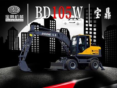 BD105W重型号轮式挖掘机