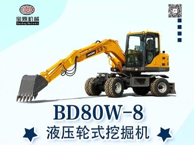 宝鼎BD80W轮式小挖掘机