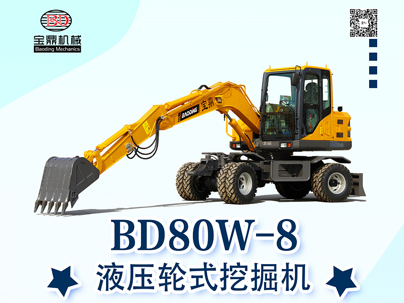 宝鼎BD80W液压挖掘机