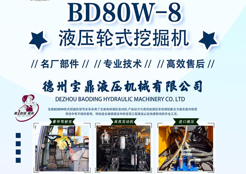 宝鼎BD80W液压挖掘机型号