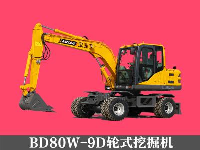 BD80W-9D轮式挖掘机