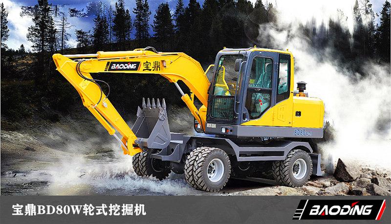 宝鼎BD80W轮式挖掘机厂家
