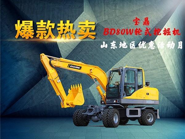 宝鼎BD80W轮式挖掘机价格优惠活动月