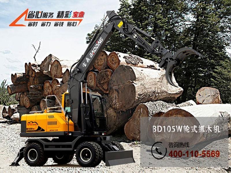 宝鼎抓木机厂家BD105中轮式型抓木机
