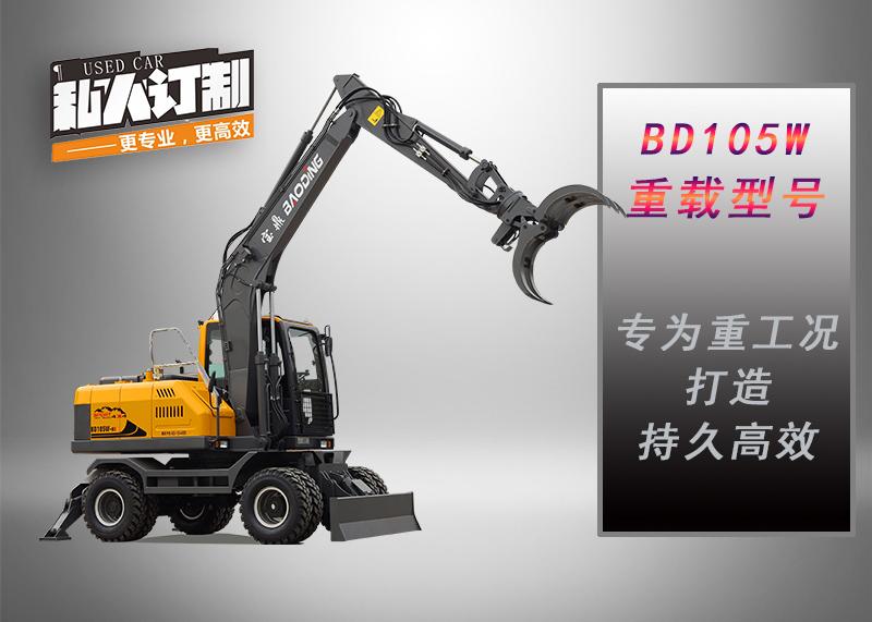 宝鼎105轮式挖掘机抓木机型号