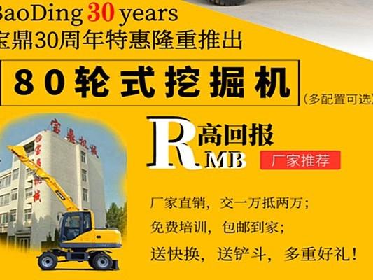 宝鼎BD80W轮式挖掘机优惠活动