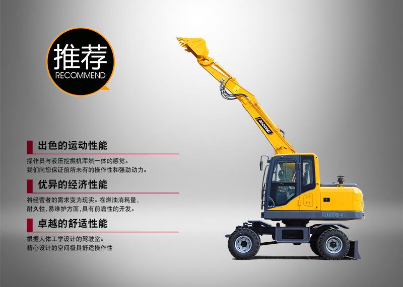 宝鼎BD80W小型轮式挖掘机图片