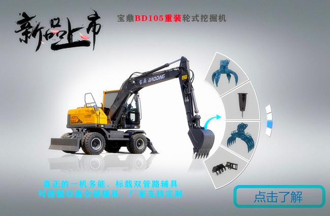 宝鼎105小型轮式是挖掘机