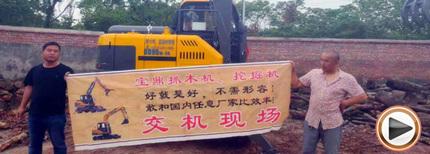 江西吉安销售抓木机客户