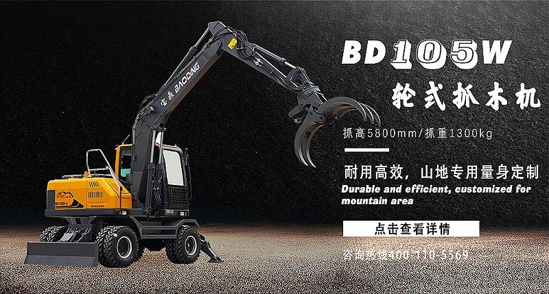宝鼎BD105W轮式抓木机产品