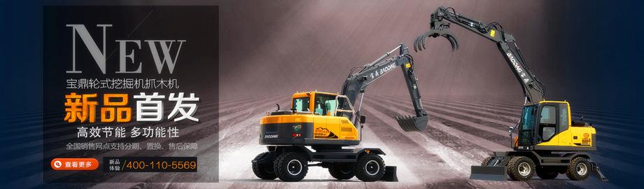 宝鼎挖掘机抓木机厂家-轮式挖掘机抓木机型号