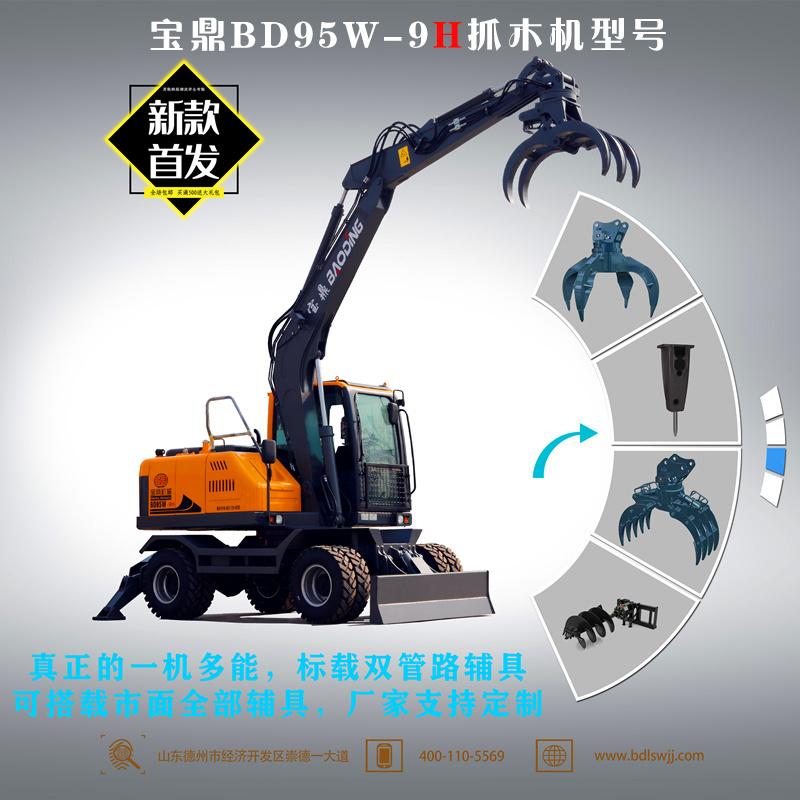 新款宝鼎BD95轮式抓木机型号