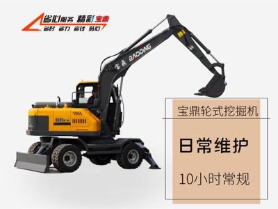 宝鼎轮式挖掘机抓木机日常保养检查部位表