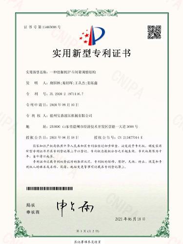 轮式挖掘机部件专利证书
