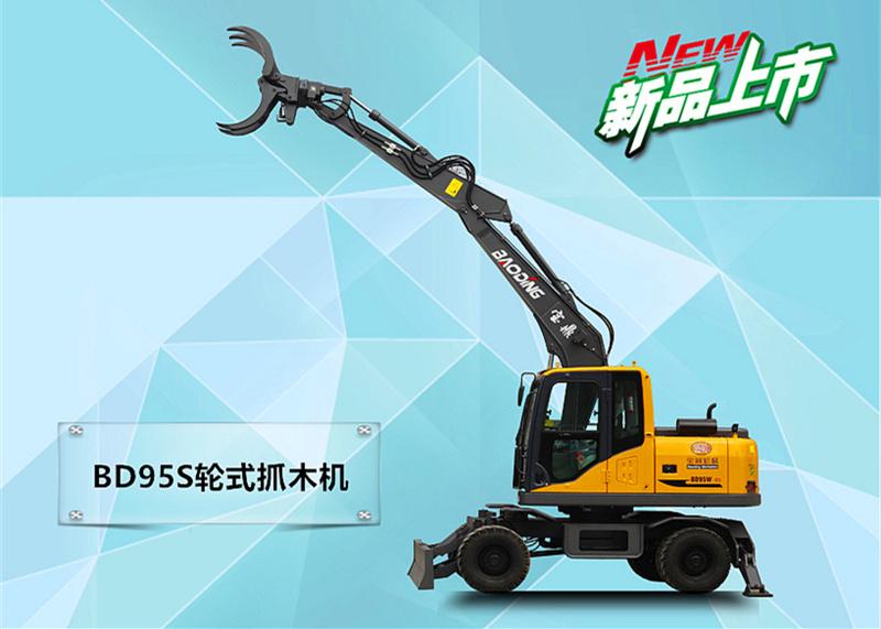 新款95轮式挖掘机抓木机