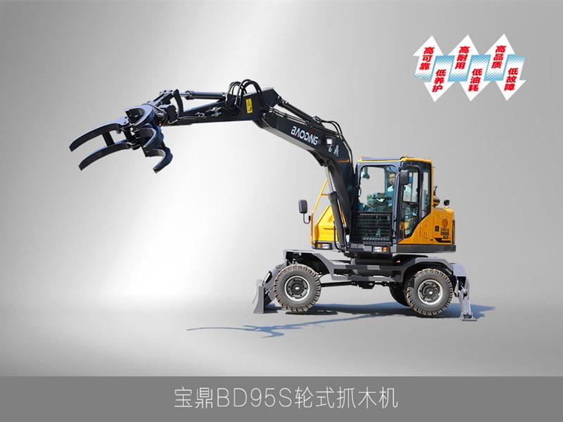 宝鼎BD95S轮式抓木机价格咨询