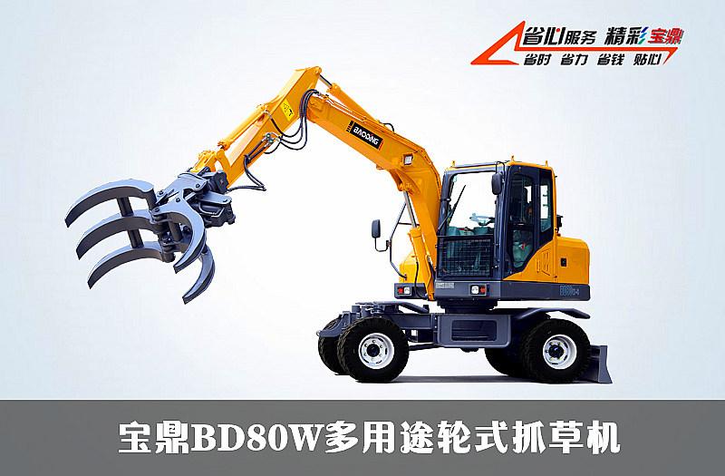 宝鼎BD80W轮式抓草机型号图片