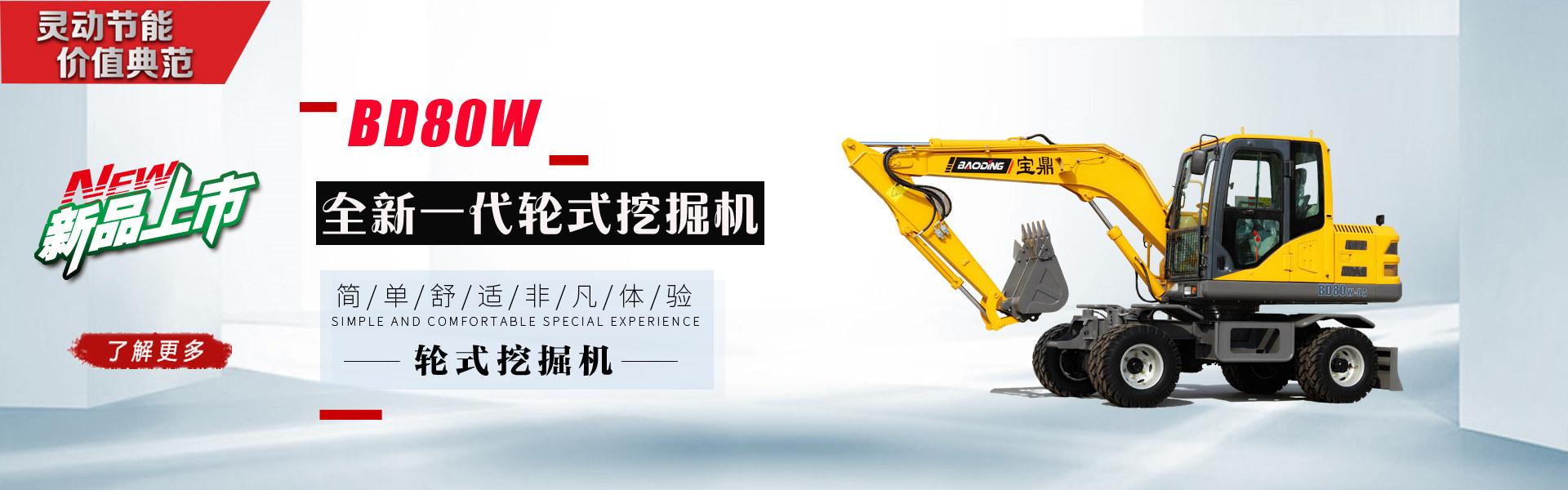 宝鼎轮式挖掘机厂家BD80W轮式小挖掘机