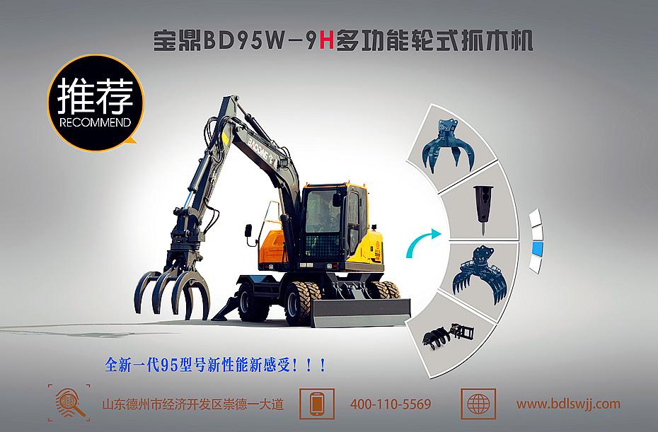 宝鼎新款95H抓木机型号