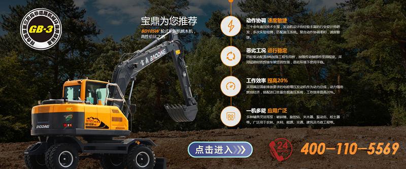 宝鼎轮式挖掘机厂家推荐-重型BD105W轮式挖掘机型号