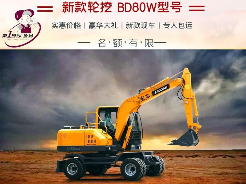 宝鼎80轮式挖掘机活动价格