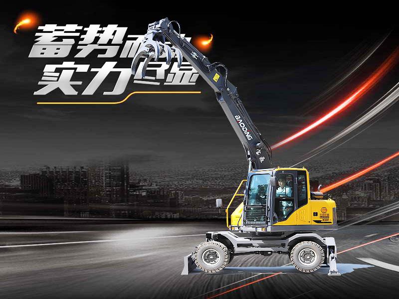 宝鼎轮式挖掘机品牌-BD95S型号轮式挖掘机抓木机