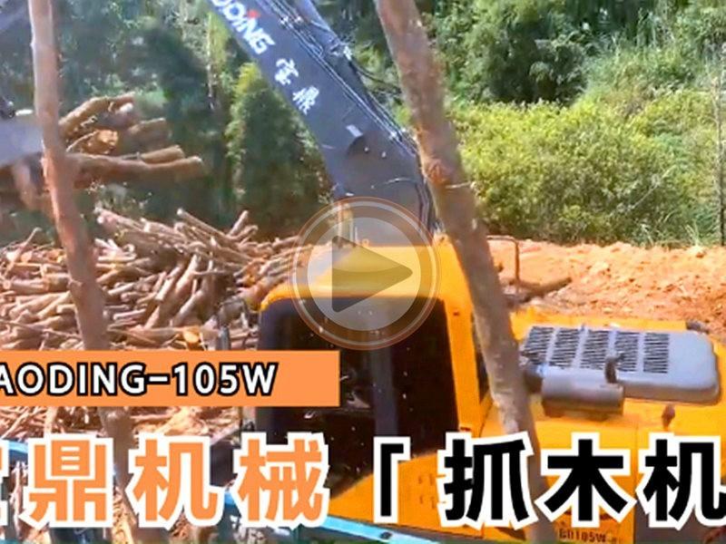 宝鼎抓木机105型号
