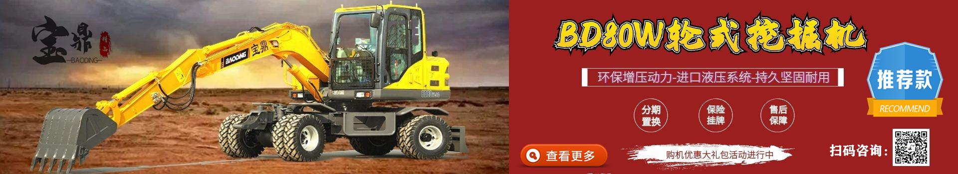 宝鼎轮式挖掘机品牌推荐产品-80型号轮式挖掘机