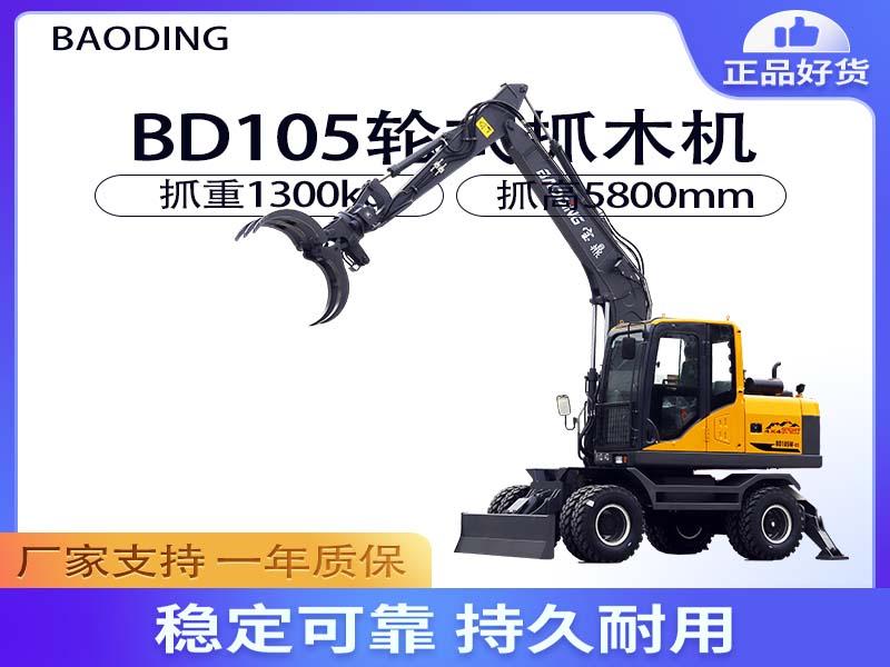 BD105W轮式抓木机