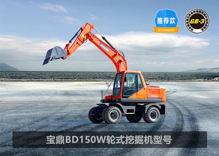宝鼎BD150W轮式挖掘机出口型号