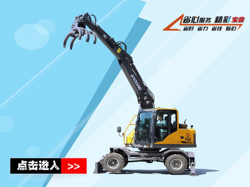 BD95W-9G/S型号轮式抓木机