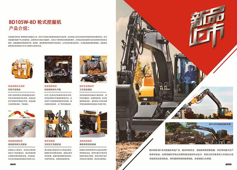 BD105W轮式挖掘机型号