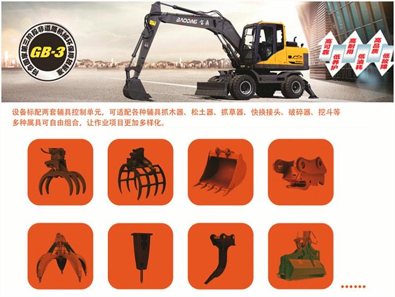 BD105W多用途轮式挖掘机