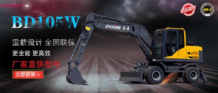 宝鼎105轮式挖掘机型号详情