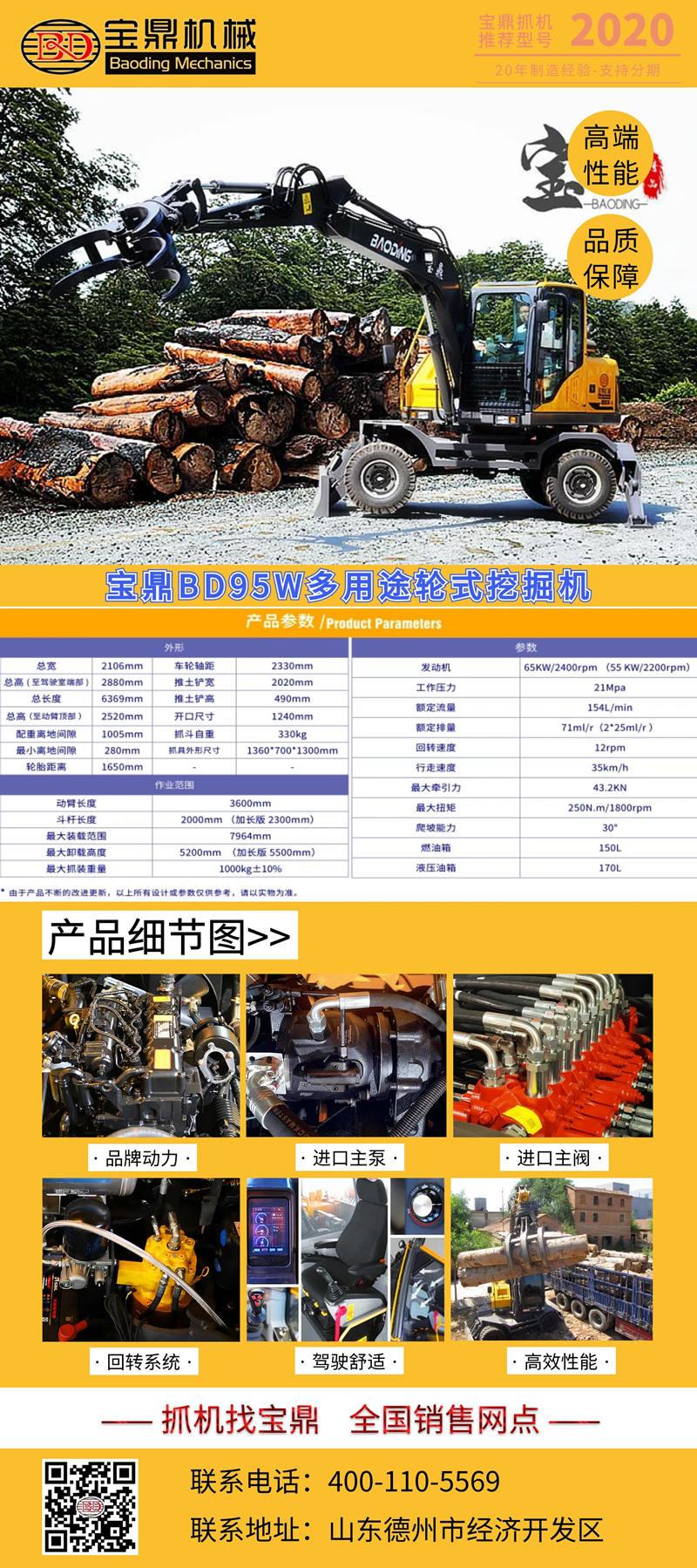 宝鼎BD95W轮式抓木机型号