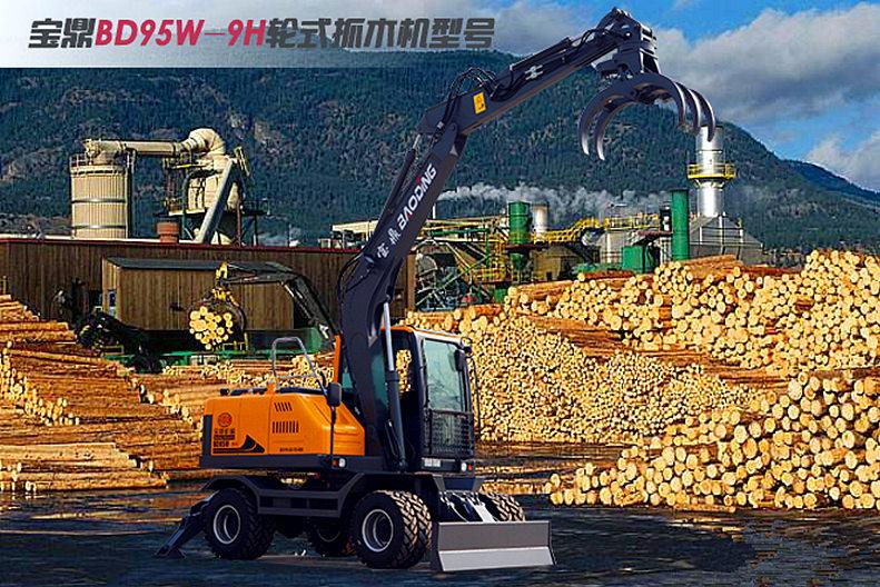 BD95W-9H轮式抓木机型号