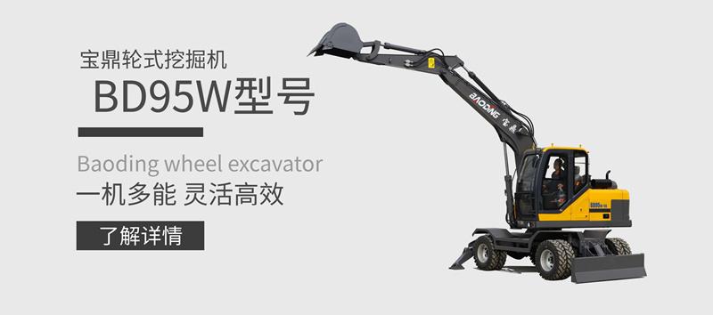 宝鼎95轮式挖掘机产品介绍