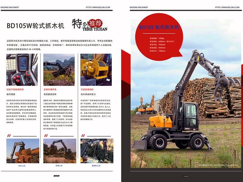 宝鼎轮式挖掘机抓木机型号