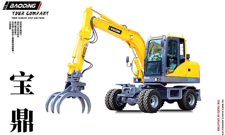 宝鼎BD80W轮式挖掘机抓木机