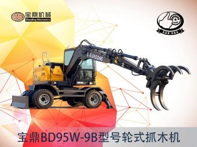 宝鼎BD95W-9B轮式抓木机