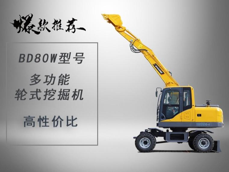 BD80W轮胎式挖掘机型号