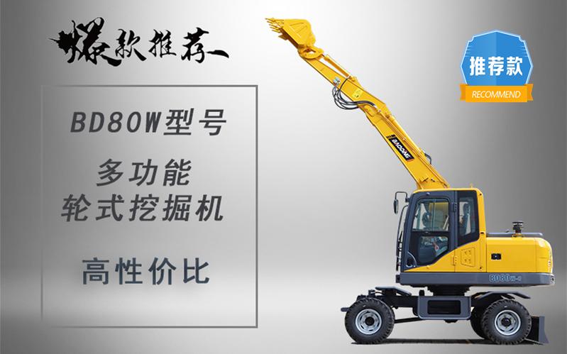 宝鼎轮式挖掘机厂家BD80W轮式挖掘机型号