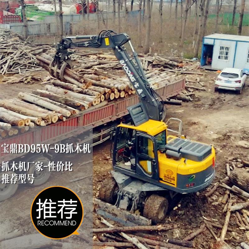 宝鼎抓木机厂家95抓木机型号