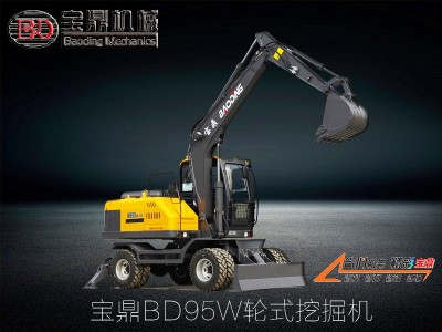 BD95W型号多功能轮式挖掘机