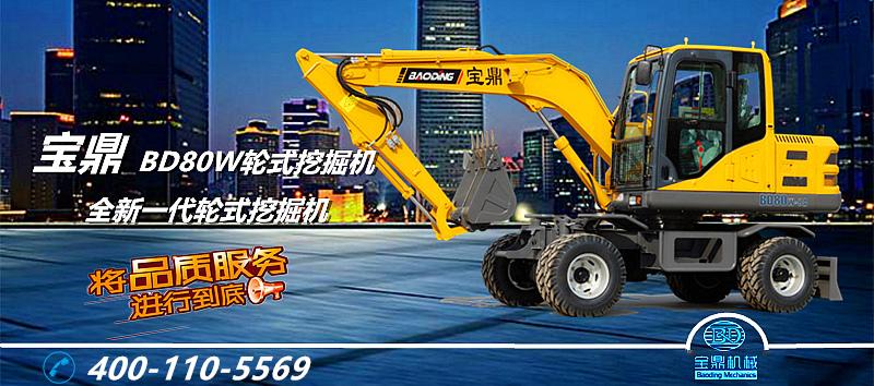宝鼎80液压轮式挖掘机