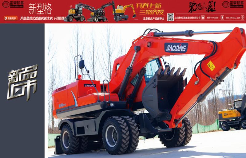 宝鼎150轮式挖掘机价格图片