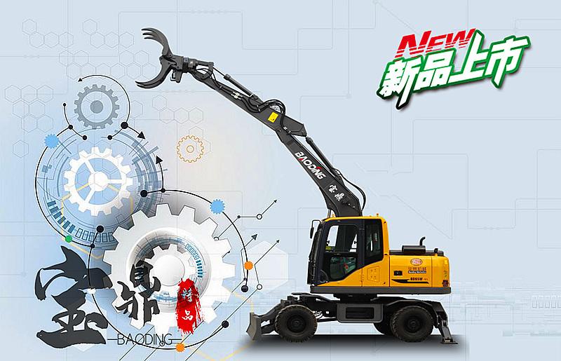 BD95S新一代轮式挖掘机抓木机