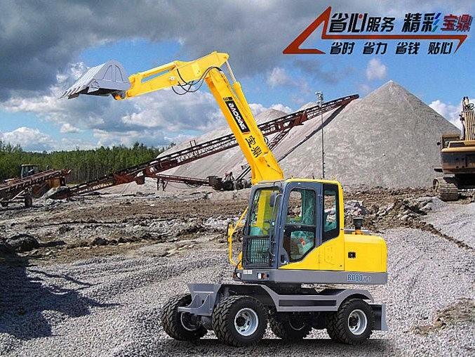 宝鼎BD80W型号轮式挖掘机